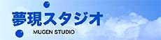 夢現スタジオ